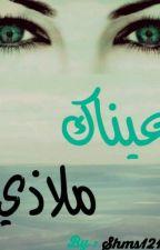 عيناك ملاذي  by hajirsaad