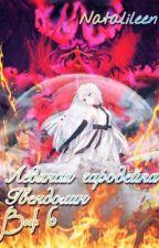 Ледяная чародейка Гвендолин. Книга 6. Огонь и Лёд. by Natalileen