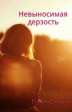 Невыносимая Дерзость by 13_Jenna_13