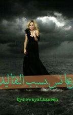 عانس بسبب التقاليد  by Rewayat__Haneen
