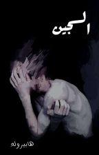 The Prisoner - Harry Styles by Habirold_styles1