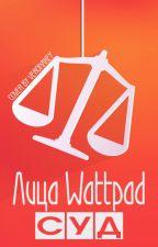 Лица Wattpad: суд  by narmars