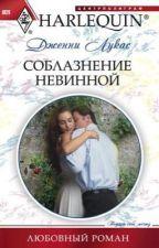 Дженнифер Лукас  Соблазнение Невинной by Piper45