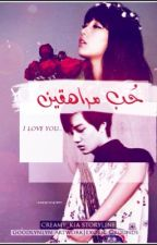حب مراهقين || Love teenagers by exo_Amirah