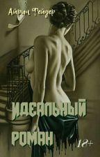 Идеальный роман by Yutnaya