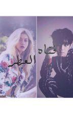 فتاة العطر  by Mariam_AbuGhedia