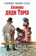 Хижина дяди Тома by zarnigor_01