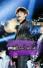 هذا هو الحب||vmin * مكتملة* by sandy_vkook