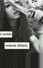 Стерва  by kimi_k2