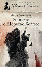 Воспоминания Шерлока Хомса by Maria_Beloysova