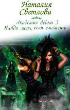 Академия ведьм 3. Найди меня,если сможешь. by Natalia_0510