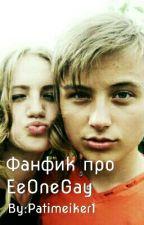 Фанфик Про Ивангая by _______oly_______