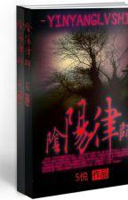 [BHTT - Edit] Âm Dương Luật Sư - 5 Duyệt by TieuLacThan