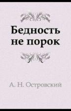 """А.Н.Островский""""Бедность не порок"""" by user45525"""