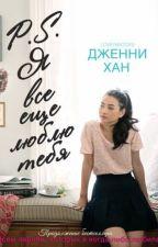 Дженни Хан. P.S. Я всё ещё люблю тебя by Oduvanctik