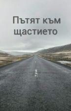 Пътят към щастието  by MimiPerchemlieva