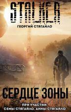 STALKER СЕРДЦЕ ЗОНЫ  (РЕДАКЦИЯ, ЗАМОРОЖЕНО) by nytka_21