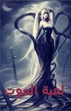 لعبة الموت by user96514106