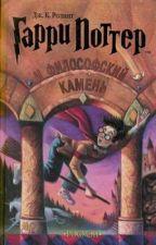 Гарри Поттер и Философский камень by nyurguyanamessi