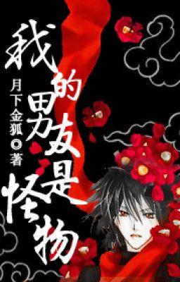 Đọc truyện [RPDM] (Hoàn) Bạn Trai Ta Là Quái Vật - Nguyệt Hạ Kim Hồ