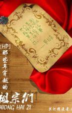 [HP] Tổ tông nhóm xuyên việt của ta by kyhuyhoang12