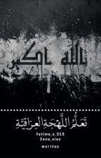 تعلم اللهجة العراقية by fatima_x_313