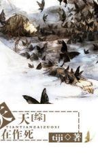 [Tống] Mỗi ngày đều tìm đường chết a!! by kyhuyhoang12