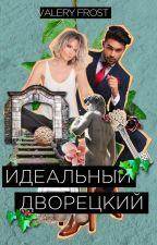 Идеальный Дворецкий by Val_Frost
