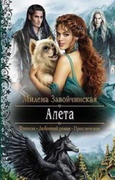 Милена Завойчинская-Алета. Часть первая.