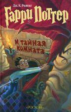 Гарри Поттер и Тайная комната by nyurguyanamessi