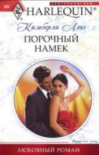 Порочный Намёк Кимберли Лэнг by Piper45