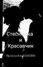 Стесняшка и Красавчик [РЕДАКТИРУЕТСЯ] by elenochka20160530