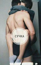 Сучка [18+] by veollavel