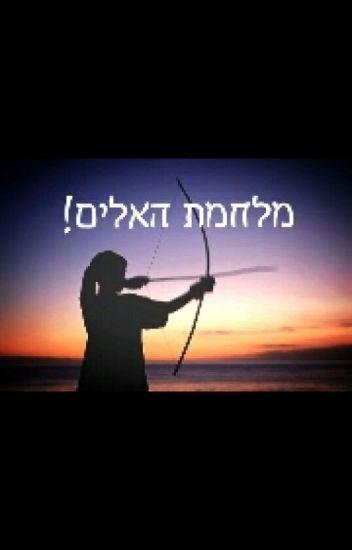 מלחמת האלים 1: בן האדס