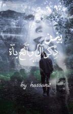 بين ذكراكِ و الحياة by hassan2