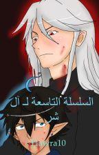 امبراطور عالم الشر (التكملة) by hawra10