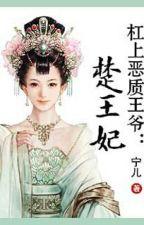 Princess Consort Chu (楚王妃) [C1-34] by Myunalu