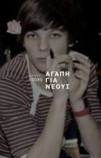 10080 ➳Larry [Wattys2017] by roberls