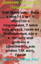 Дневник Ебанутой ~ Тупая Жизнь by Ebanytaya_Vika