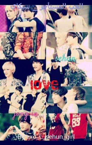 الحب المستأجر _ سيكاي