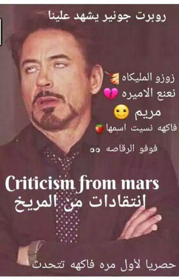 Criticism From Mars/انتقادات من المريخ