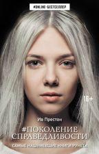 #поколение справедливости (потерянные поколения: книга 2) by iv_preston