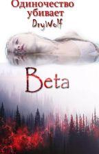 Бета. by DryWolf