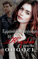 Η καρδιά μου θα σπάσει (ΕΡΧΕΤΑΙ) by EmmanouelaVentouri