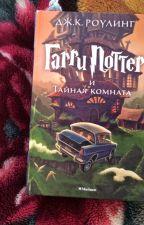 Гарри Потер И Тайная Комната by Pucahy13