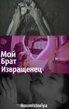 Мой брат - извращенец   [n.h] by HoumIstoriya