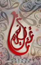 تمتماتٌ متأخرة by MohammedSafwat