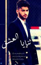 الُصدفةِ | z.m  by its_Lamia