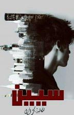 سيين by 0101AZL