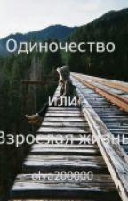 Одиночество или Взрослая жизнь? by olya_srr